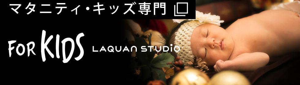 2_キッズマタニティ専門スタジオ